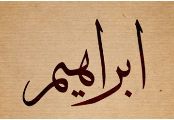 Kazivanje o Ibrahimu, a.s., u Kur'anu
