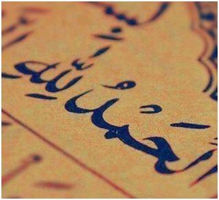 Pet sura počinje i pet završava riječima zahvale