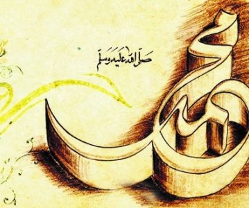Univerzalnost Muhammedova poslanstva
