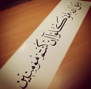 Tevekkul – pouzdanje u Allaha, dž.š.
