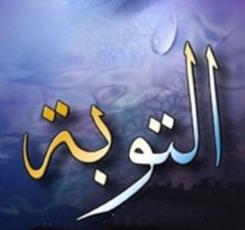 Uvjeti za prihvatanje pokajanja