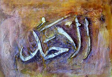 Vahdenijjet – Allah je Jedan