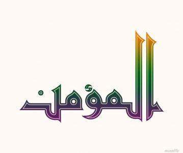 Islam u teoriji i praksi