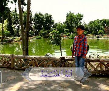 Sura En-Nasr