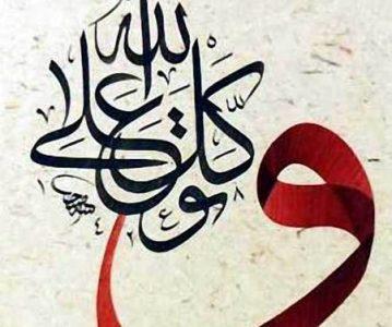 Plod oslanjanja na Allaha (tevekkula)