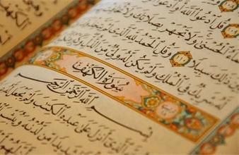 Kur'an nije proturječan