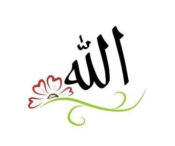Djeluj zarad Allaha, dž.š.