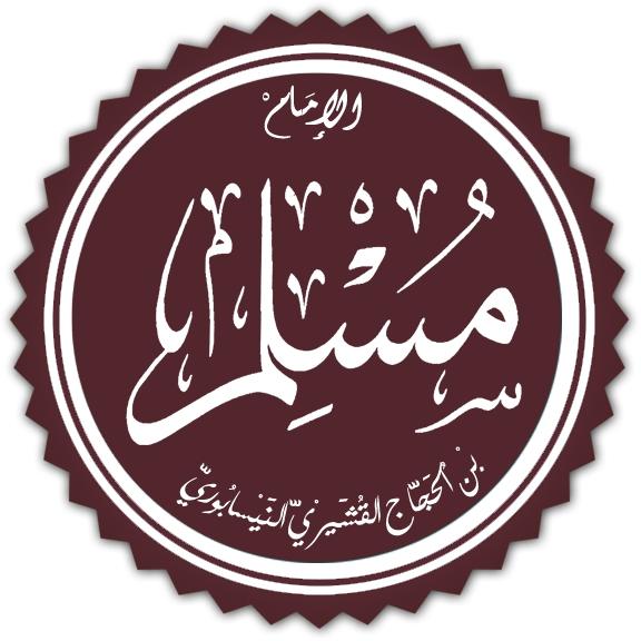 Muslim b. Hadždžadž b. Muslim el-Kušejri