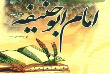 Imam-i Azam Ebu Hanife