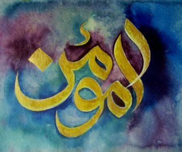 Allahovo odgajanje vjernika