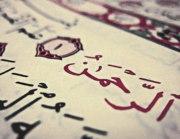 Milost je bajrak islama