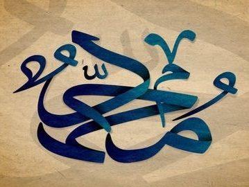 Allahov poslanik Muhammed, s.a.v.s., aktuelnost ličnosti i stil života