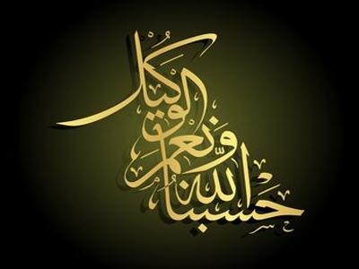 Zadovoljstvo onim što je Allah raspodijelio