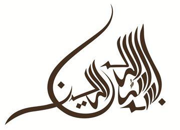 Muslimanska ličnost