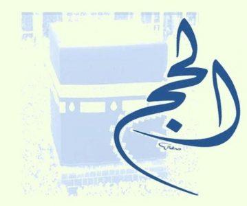 Jedina sura u Kur'anu nazvana po islamskom šartu