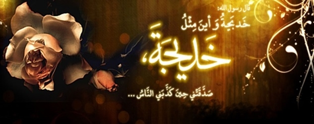 Sedam izuzetnih činjenica o Hatidži, supruzi Allahovog Poslanika