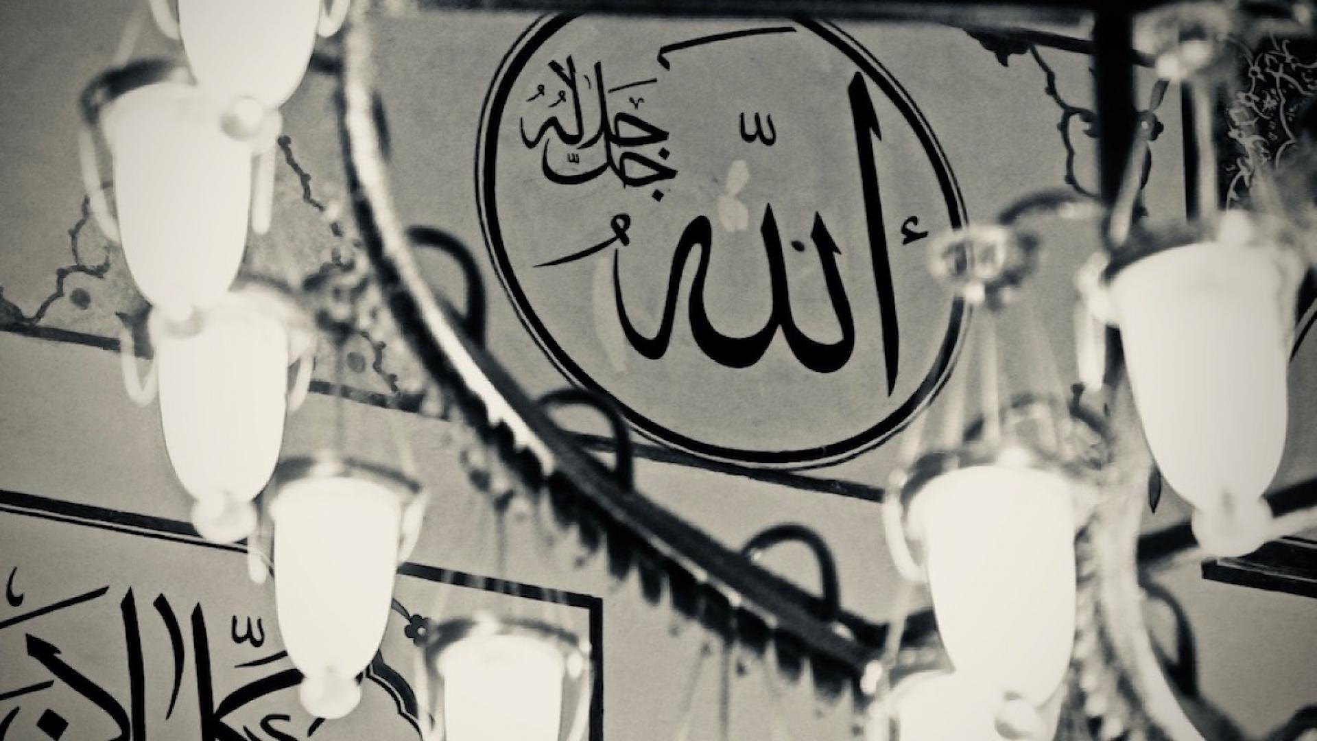 Allahova lijepa imena