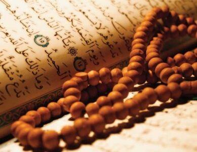 Povjerljivost, važan islamski zakon